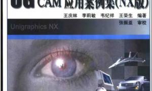 UGCAM应用案例集清华大学出版社PDF版