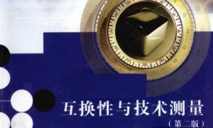 互换性与技术测量(第二版)电子科技大学2010年