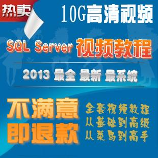SQL Server 2008数据库视频教程