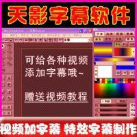 天影字幕软件/视频加字幕软件/特效字幕制作/影视后期专用软件