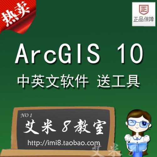 ArcGIS10软件 desktop桌面 sde arcgis10.0中英文完全版地理信息