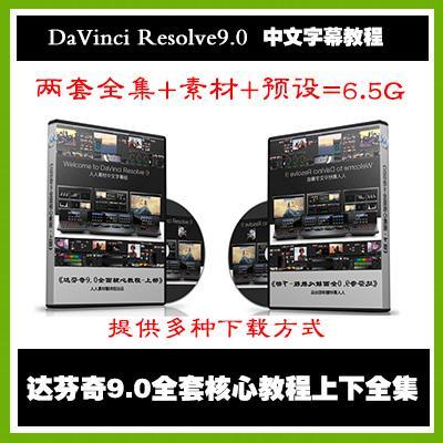 DaVinci Resolve9.0达芬奇调色全面核心视频教程上下合集中文字幕