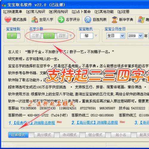 宝宝取名软件(最新版) 起名软件官方正版直销