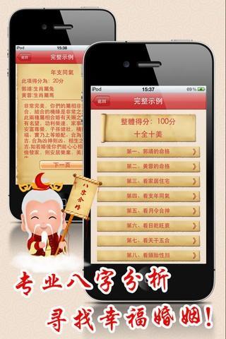 南方周易手机版全套14个软件1.44 永久免费使用 八字合婚批八字系
