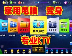 3D魔方 VOD电脑点歌系统KTV专业点歌系统 软件卡拉ok家庭k歌程序