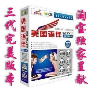 2012最新美国语伴第三代12级美式口语30天学会英语听说含学习软件
