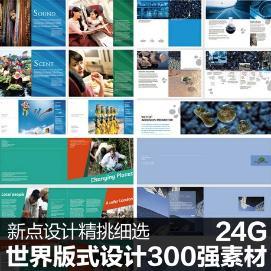 世界版式画册25G 矢量分层画册模板 国外平面排版 设计素材源文件