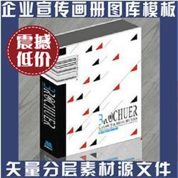 企业文化素材65G PSD分层素材 企业画册 宣传海报展板PSD矢量源文件