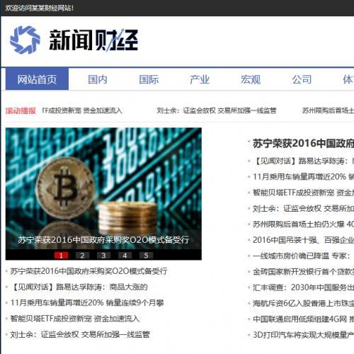 新闻财经门户理财资讯网站织梦源码