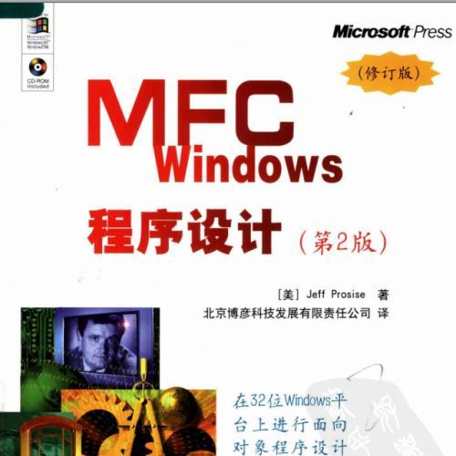 MFC Windows程序设计(第2版) 清华大学出版社
