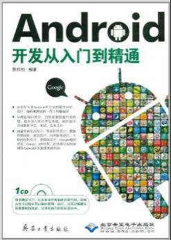 Android开发从入门到精通下载