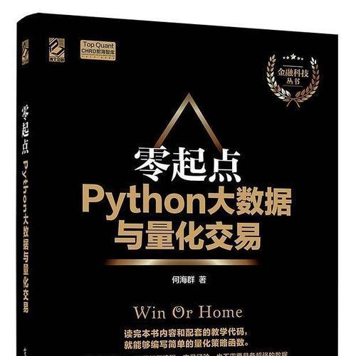 零起点Python大数据与量化交易下载