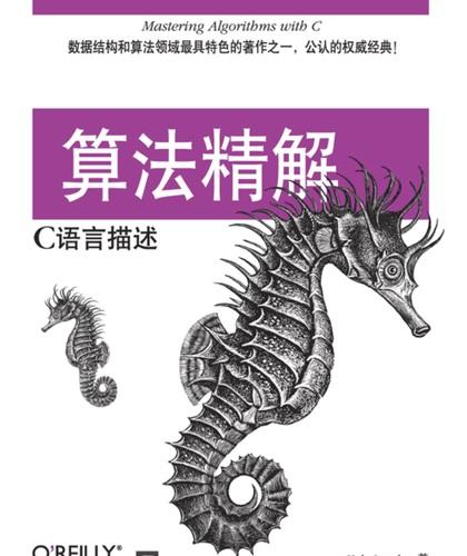 算法精解: C语言描述 PDF下载