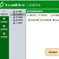 可视化流程引擎RoadFlowCore