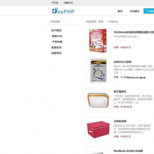 DouPHP模块化企业网站管理
