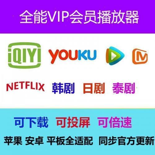 手机电脑看电影电视剧超前点播免费高清VIP软件播放器【追剧APP】