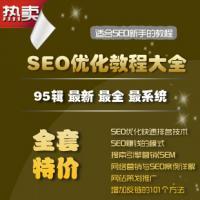 SEO视频教程95辑/百度排名/SEO/SEOWHY内部培训