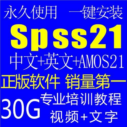 正版统计分析软件SPSS21软件送Amos21+30G视频教程资料 有mac版