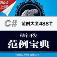 C#视频教程/C#范例开发大全488个(3.3G)/C#核心技术及主流应用