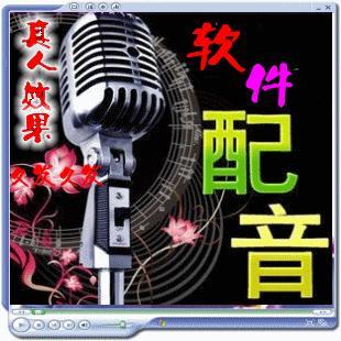文字转换语音合成软件,广告配音,制作普通话朗读录音