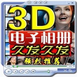 超清DVD数码相册大师系统 结婚礼3D影楼MTV视频 电子相册制作软件