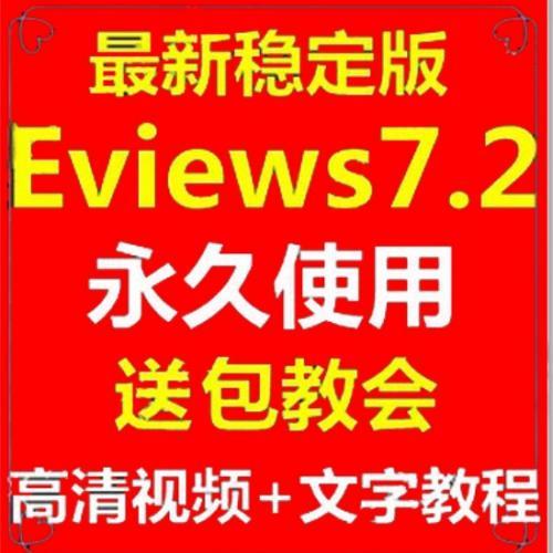 Eviews 7.2 6.0计量经济学数据统计分析软件送10G视频+文字教程