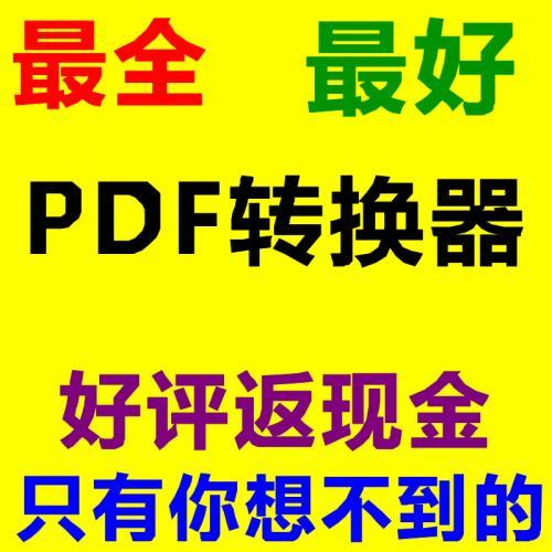 pdf转换成word服务PDF转换成word软件pdf转word工具pdf工具服务