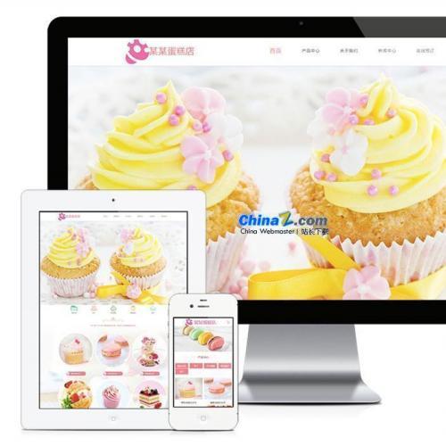 蛋糕连锁店网站管理系统(含小程序)