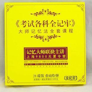 正版记忆大师刘纲考试各科全记牢学英语单词全记牢28碟