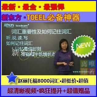 托福/TOEFL最新版赵丽托福词汇8000视频教程 送托福强化+冲刺课程