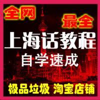 最全上海话视频教程 自学速成宝典 沪语快速学习精通资料