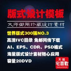 最新世界版式300强NO.3 国外平面排版画册模板 矢量PSD分层设计素材