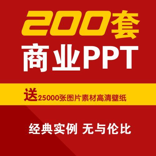 最新PPT模板 商务PPT模板精品PPT模板动态设计 动画传奇3.87G