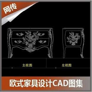 汇集300件欧式家具CAD图集 三视图设计图纸 素材资料