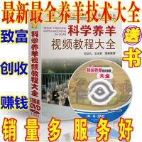 最新科学生态养羊技术大全光盘 山羊肉羊养殖视频教程送书籍