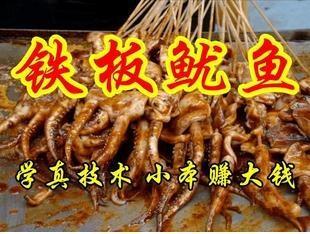 铁板鱿鱼制作 烧烤酱料配方/秘制飘香酱