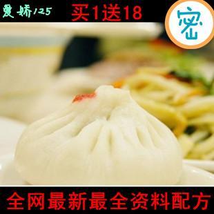 实体店包子饺子配方天津狗不理包子 汤包小笼包生煎包小吃技术教程