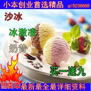 沙冰 刨冰 奶昔 冰激凌制作技术配方 冷饮技术资料