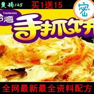 正宗台湾手抓饼技术配方及核心配料含JY粉技术