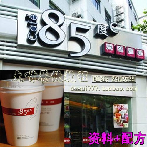 最新85度C配方 加盟店资料 咖啡配方奶茶技术 85度C饮品配方资料