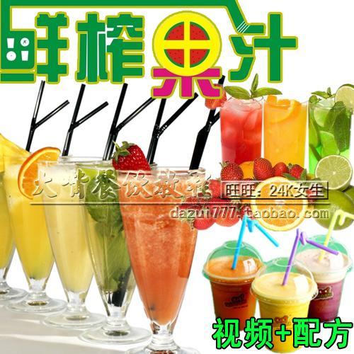 鲜榨果汁视频教程 果蔬汁果菜汁 饮品小吃技术配方饮料大全 950M