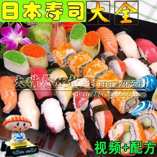 日本寿司做法培训视频教程