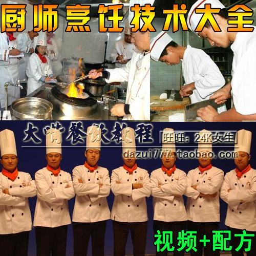 厨师烹饪技术大全视频教程