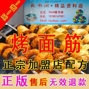 香辣烤面筋技术配方 正宗西安烤面筋酱料泡酱刷酱洒料 培训教程