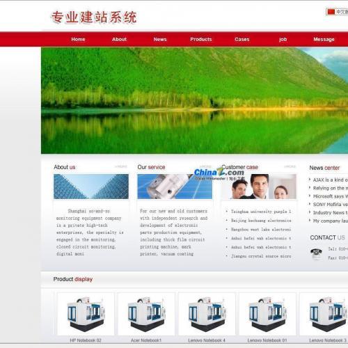 网展中英企业网站cms系统